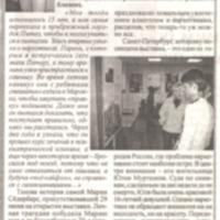 ЖН-2005-6-07.pdf