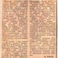 1 наст 1974-3-07 з.pdf